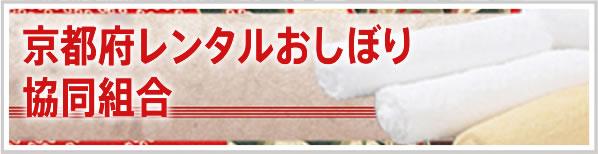 京都府レンタルおしぼり協同組合