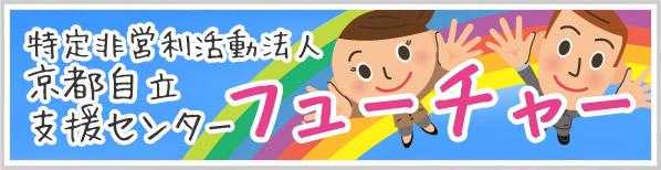 特定非営利活動法人 京都自立支援センター フューチャー